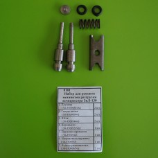 Ремкомплект механизма разгрузки компрессора ЗиЛ, Т-150, МАЗ